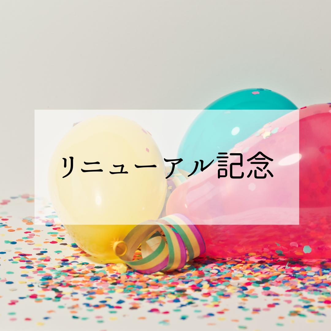 画像:ホームページリニューアルオープン記念キャンペーン!