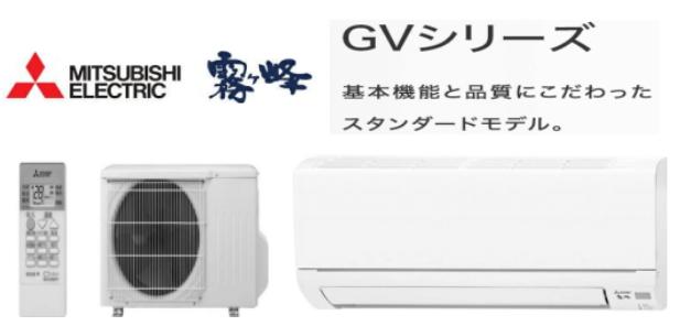 画像:三菱電機【霧ヶ峰】ルームエアコン『GVシリーズ』