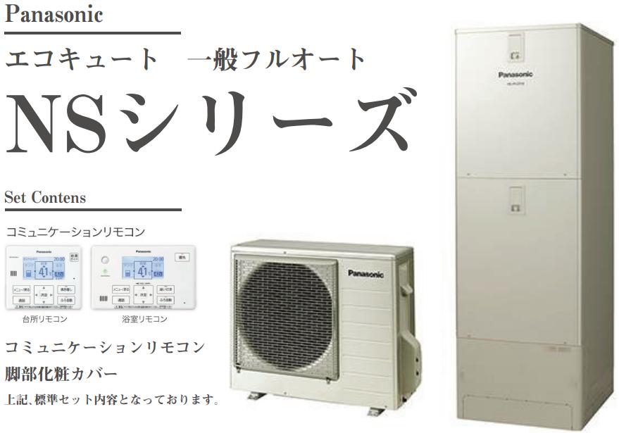 画像:災害対策で「エコキュート」のニーズが増加中!!