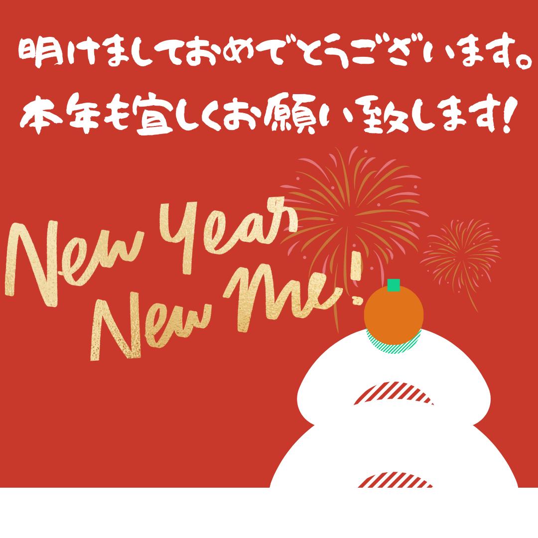 画像:新年の御挨拶