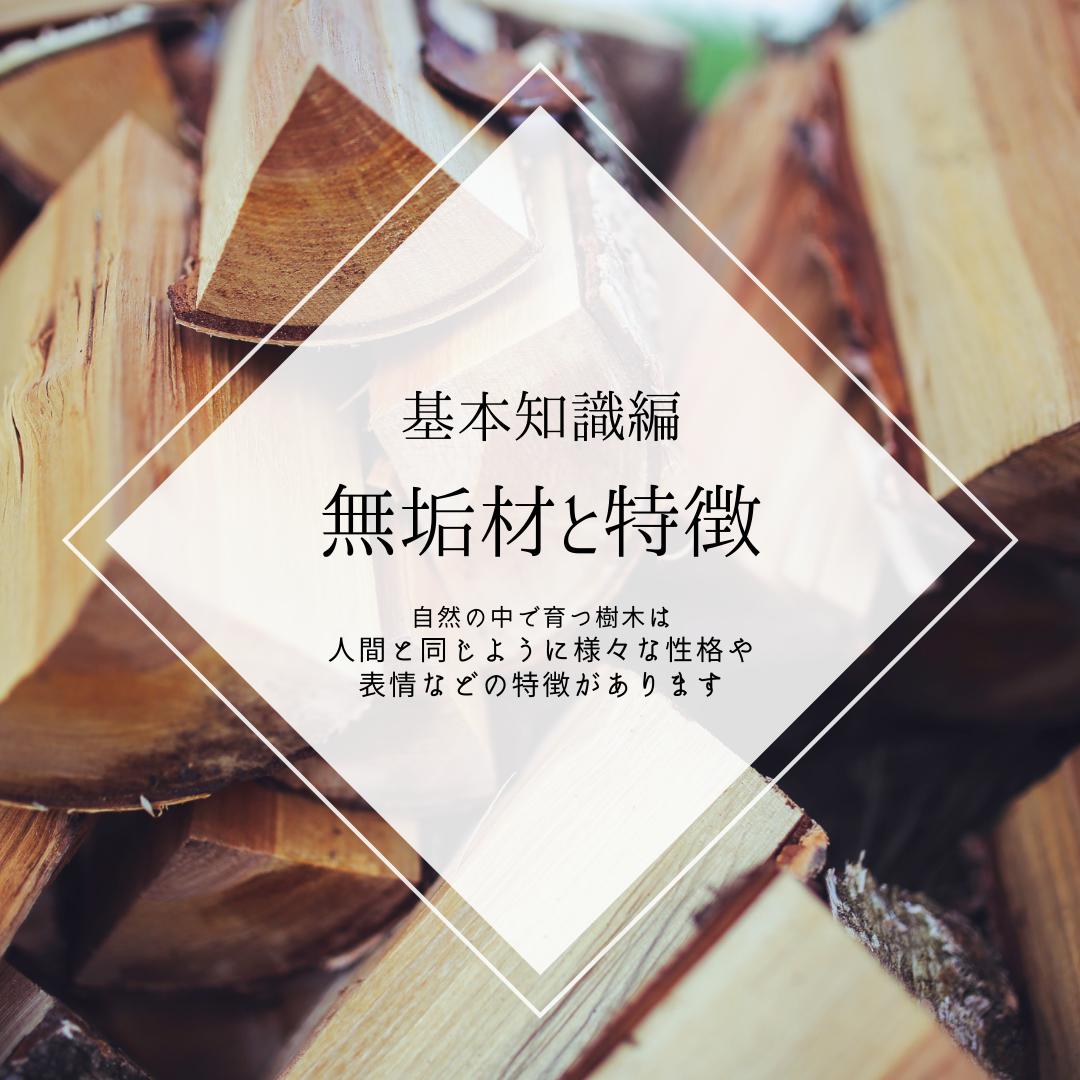 画像:木の基礎知識編/無垢材とその特徴
