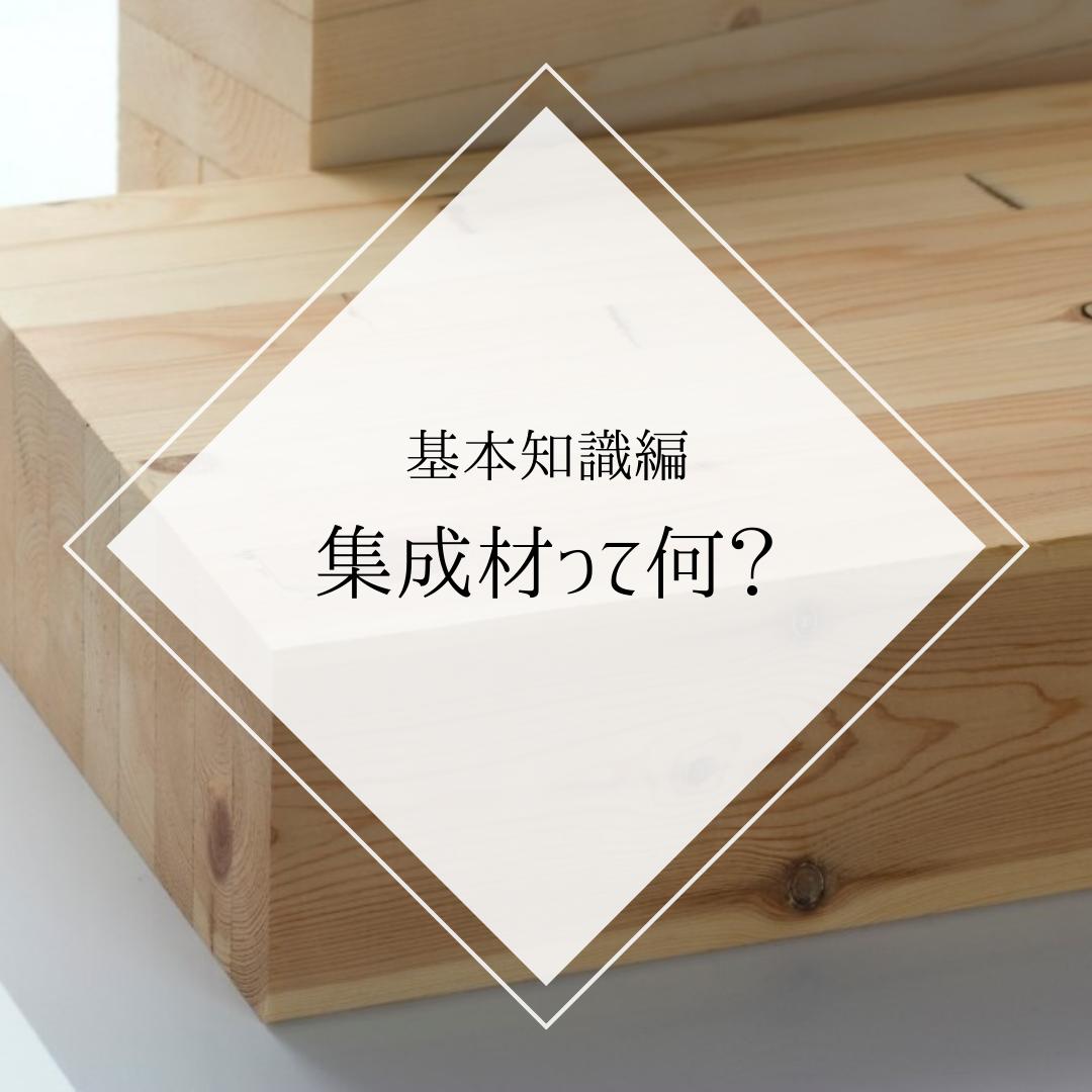 画像:基本知識編/集成材って何?