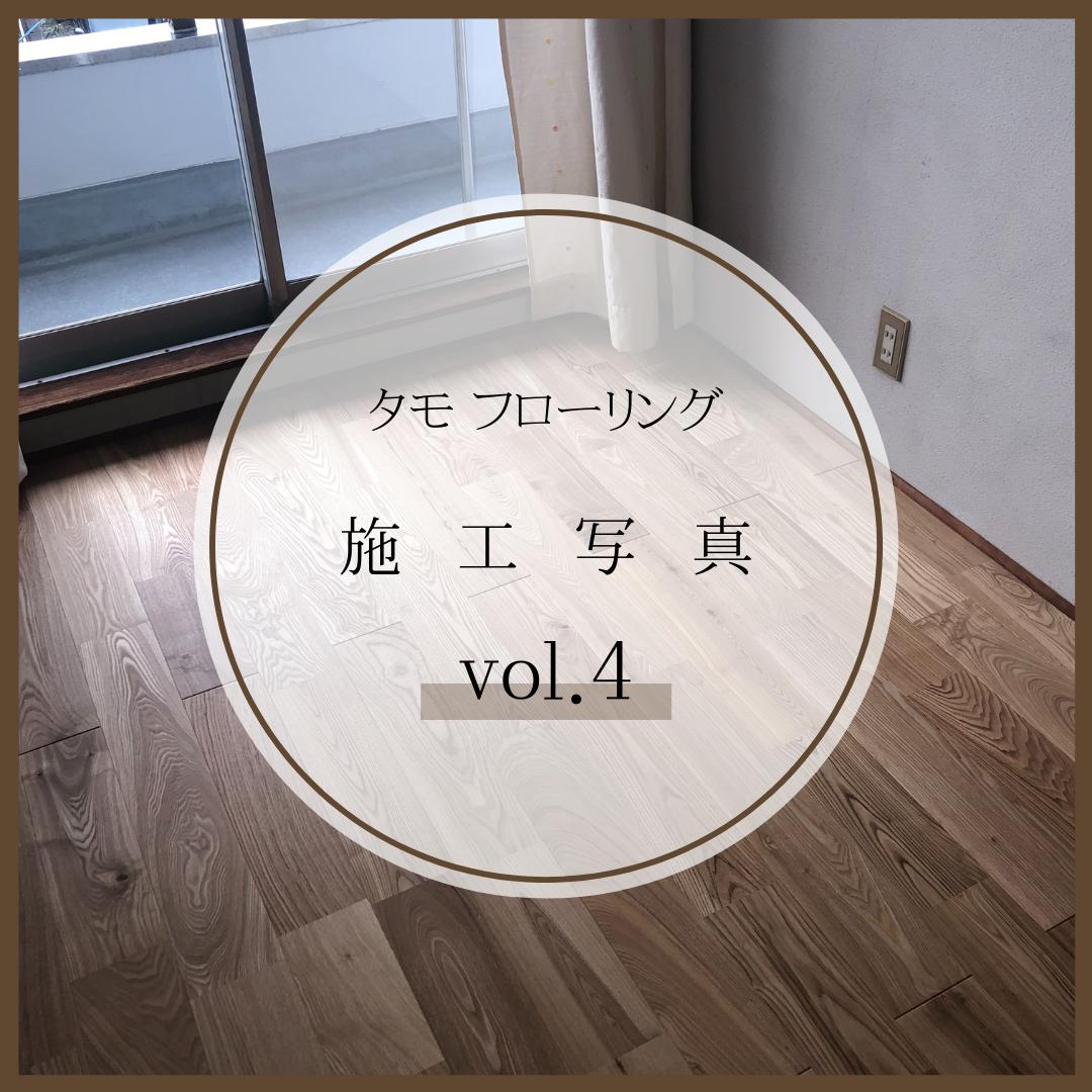 画像:タモフローリング 施工写真 Vol.4