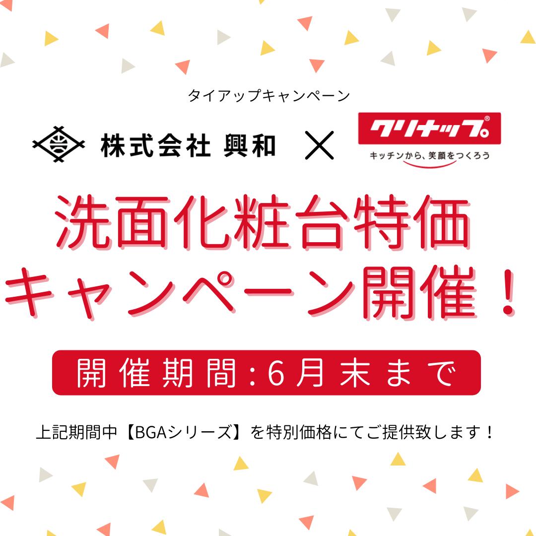 画像:株式会社興和 × クリナップ株式会社 タイアップキャンペーン!第一弾開催決定致しました!!!