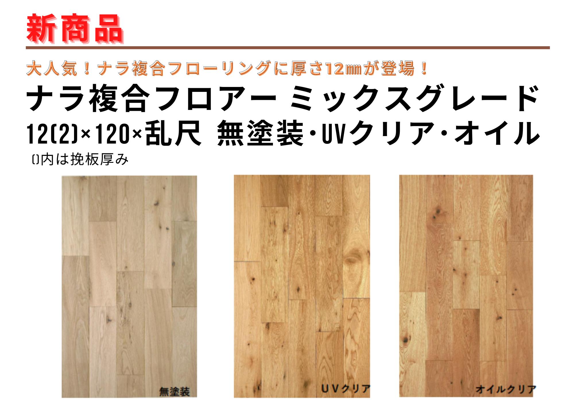 画像:【新商品】ナラ複合フロアー12mm 登場!