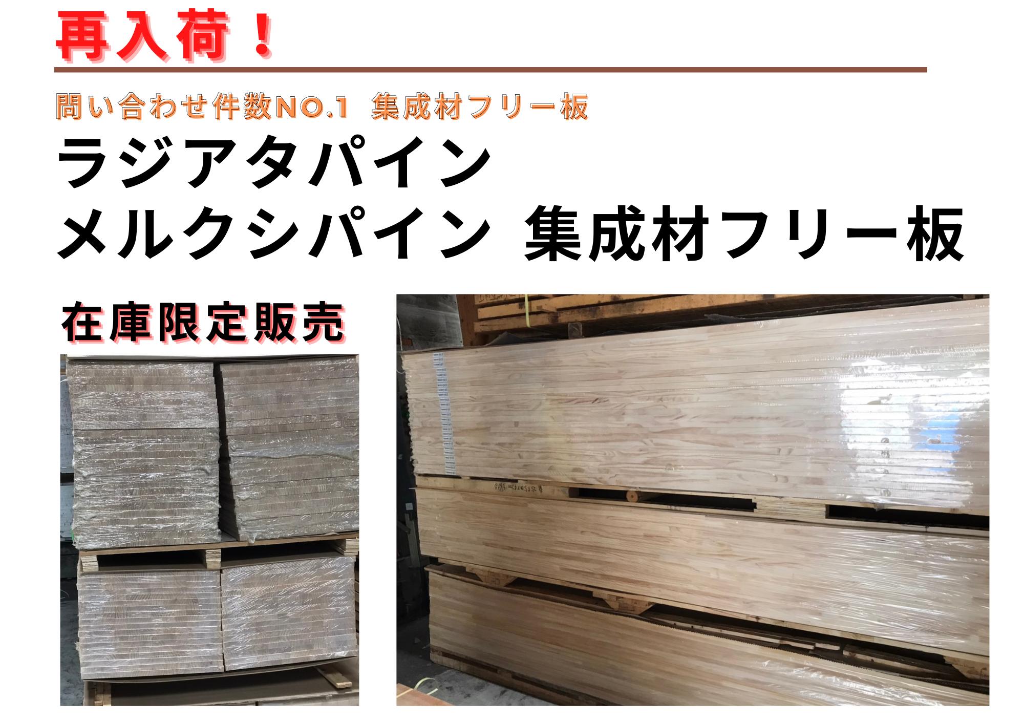 画像:【再入荷速報】ラジアタパイン・メルクシパインフリー板